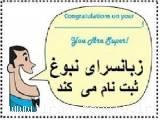 ثبت نام کلاس های زبان انگلیسی ویژه خردسالان زنجان
