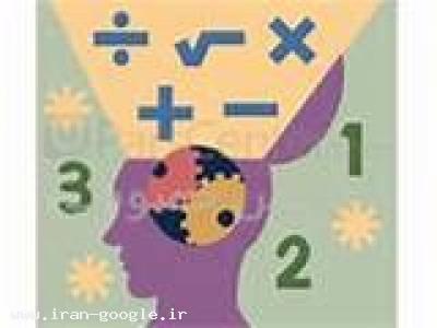تدریس خصوصی ریاضی در زنجان