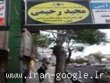 آموزش تست هوش وکسلر در زنجان